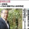 週刊教育資料 平成25年4月1日号