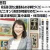 週刊教育資料 平成25年4月15日号