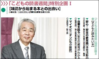 週刊教育資料 平成25年5月6・13日号