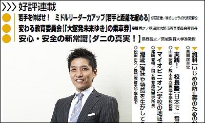 週刊教育資料 平成25年5月27日号