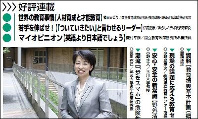 週刊教育資料 平成25年7月8日号
