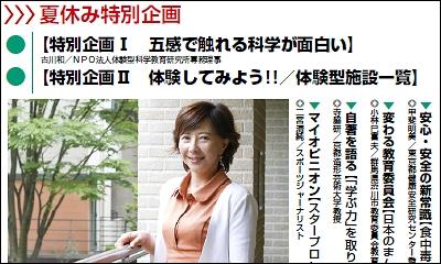 週刊教育資料 平成25年8月5・12日号