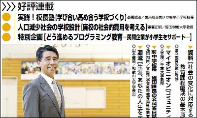 週刊教育資料 平成25年8月19日号