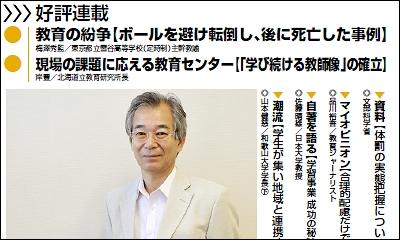 週刊教育資料 平成25年8月26日号