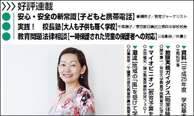 週刊教育資料 平成25年9月2日号