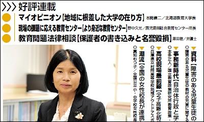週刊教育資料 平成25年9月23日号