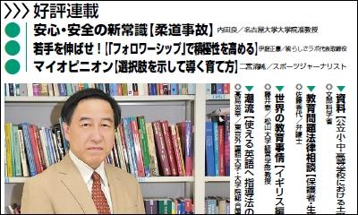 週刊教育資料 平成25年10月14日号