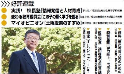 週刊教育資料 平成25年10月21日号