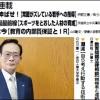 週刊教育資料 平成25年10月28日号