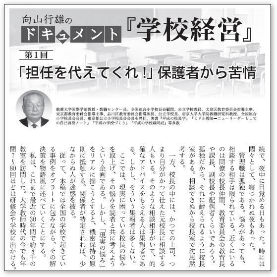 「向山行雄のドキュメント「学校経営」