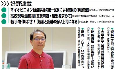 週刊教育資料 平成25年11月11日号