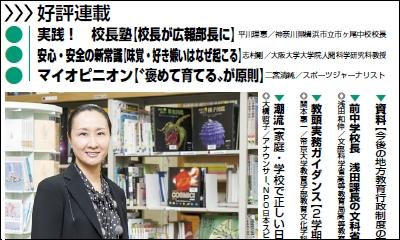 週刊教育資料 平成25年12月2日号