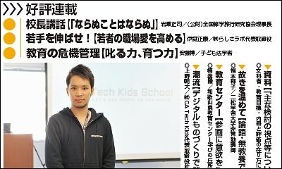 週刊教育資料 平成25年12月23日号
