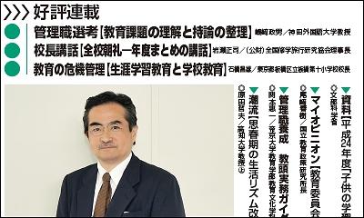 週刊教育資料 平成26年2月3日号