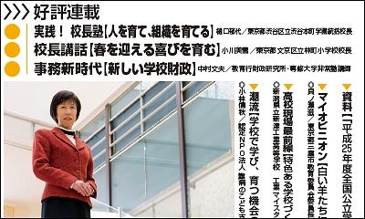 週刊教育資料 平成26年2月24日号