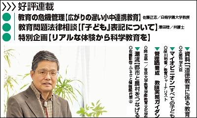 週刊教育資料 平成26年3月3日号