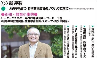 週刊教育資料 平成26年4月7日号