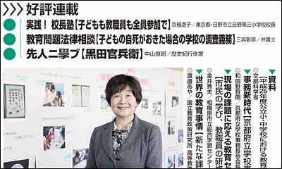 週刊教育資料 平成26年4月14日号