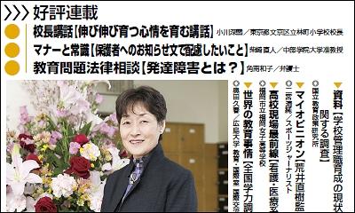 週刊教育資料 平成26年4月28日号