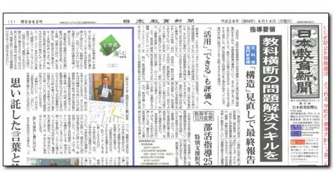 日本教育新聞 2014年4月14日号