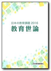 日本の教育課題2016 日本の教育世論