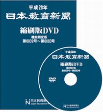平成28年 日本教育新聞縮刷版DVD-ROM 機能限定版