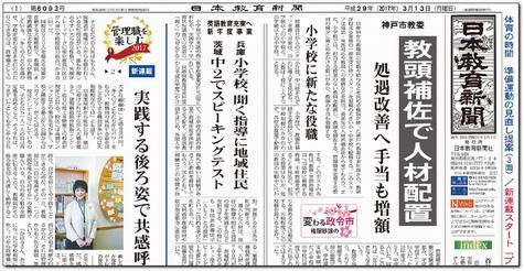 日本教育新聞 2017年3月13日号