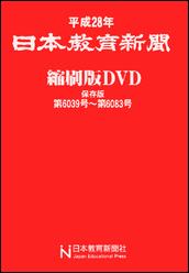 平成28年 日本教育新聞縮刷版DVD-ROM 保存版