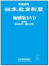 平成29年 日本教育新聞縮刷版DVD-ROM 保存版