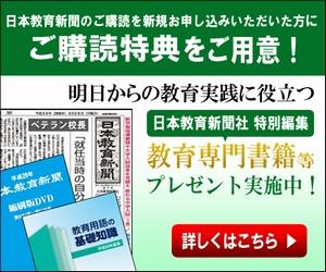 日本教育新聞 購読申込み