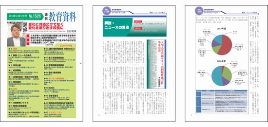 週刊教育資料 解説・ニュースの焦点
