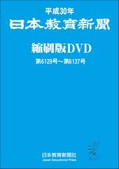 平成30年 日本教育新聞縮刷版DVD-ROM 保存版