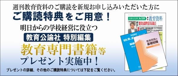 週刊教育資料 学校経営応援キャンペーン