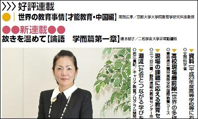 週刊教育資料 平成25年4月22日号