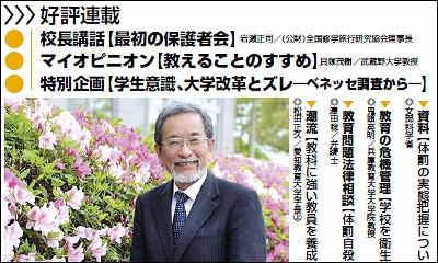 週刊教育資料 平成25年5月20日号