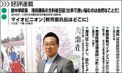 週刊教育資料 平成25年6月3日号