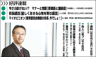 週刊教育資料 平成25年6月10日号