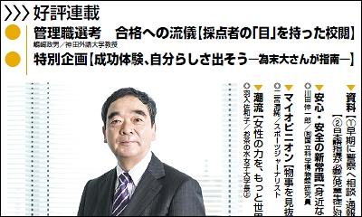週刊教育資料 平成25年6月17日号