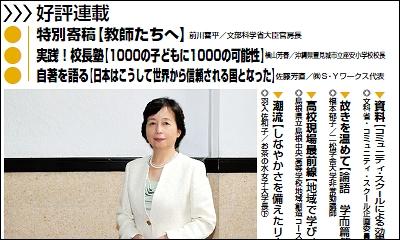 週刊教育資料 平成25年6月24日号