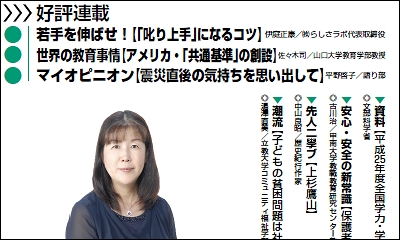 週刊教育資料 平成25年9月9日号