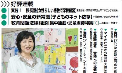 週刊教育資料 平成25年11月4日号