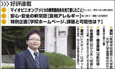 週刊教育資料 平成25年11月18日号
