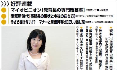 週刊教育資料 平成25年11月25日号