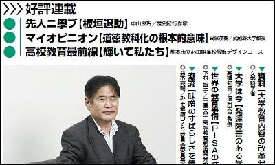 週刊教育資料 平成25年12月9日号