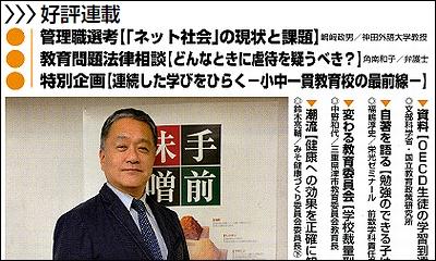 週刊教育資料 平成25年12月16日号
