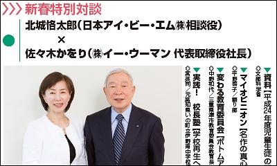 週刊教育資料 平成26年1月6・13日号