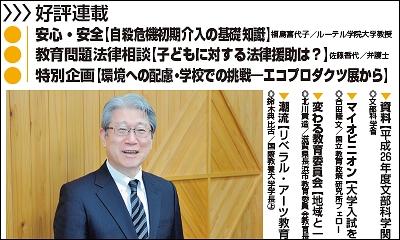週刊教育資料 平成26年1月20日号