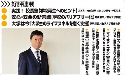 週刊教育資料 平成26年1月27日号