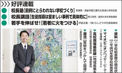週刊教育資料 平成26年2月10日号