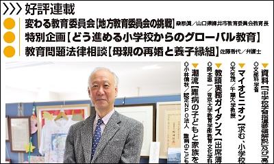 週刊教育資料 平成26年2月17日号